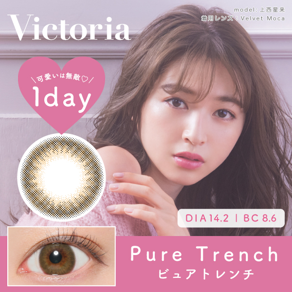 Victoria 1day SIMPLE SERIES 《Pure Trench》 ピュアトレンチ 度あり/度なし 1箱10枚入り【ネコポス対象品】