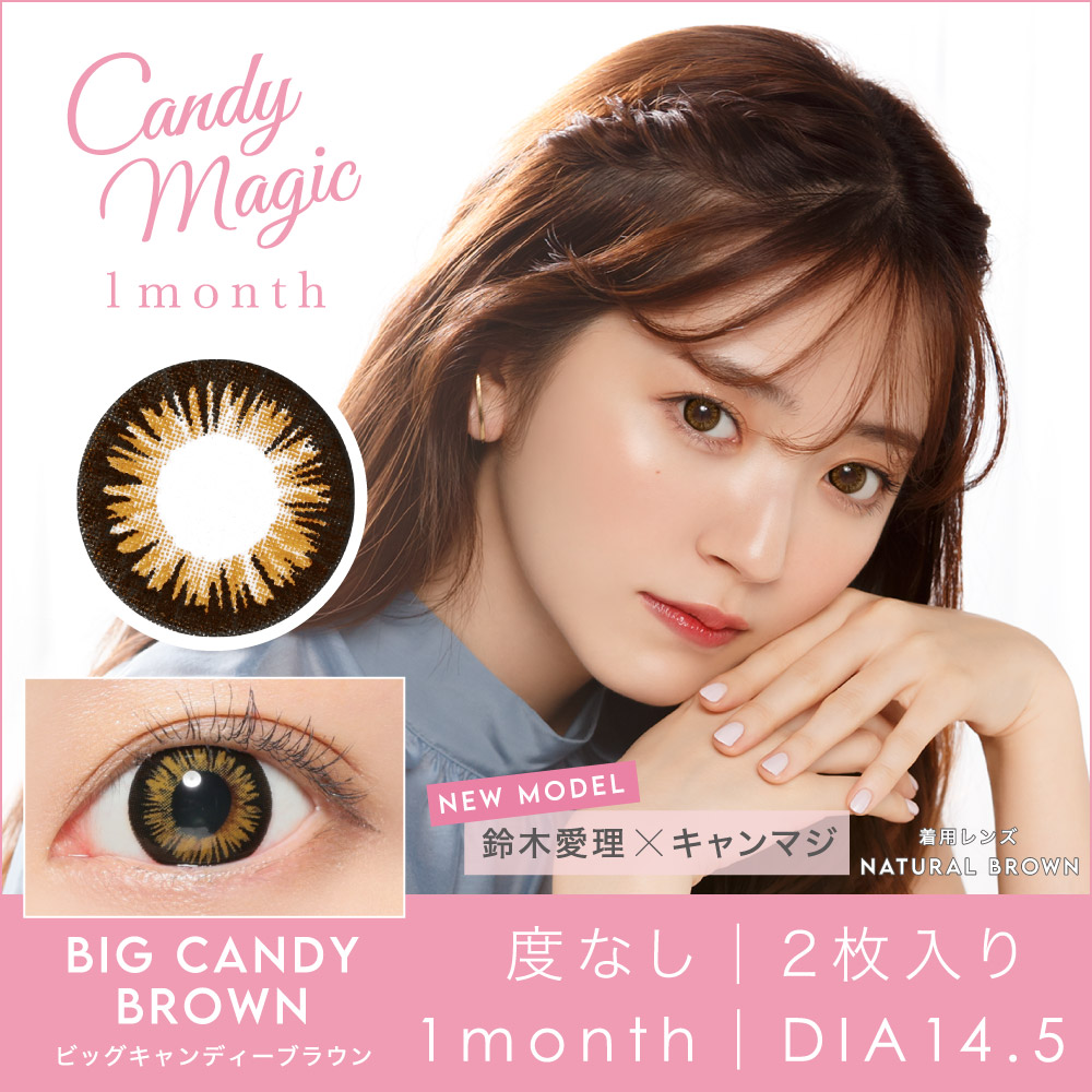 Candymagic 1month BIG CANDY BROWN 度なし