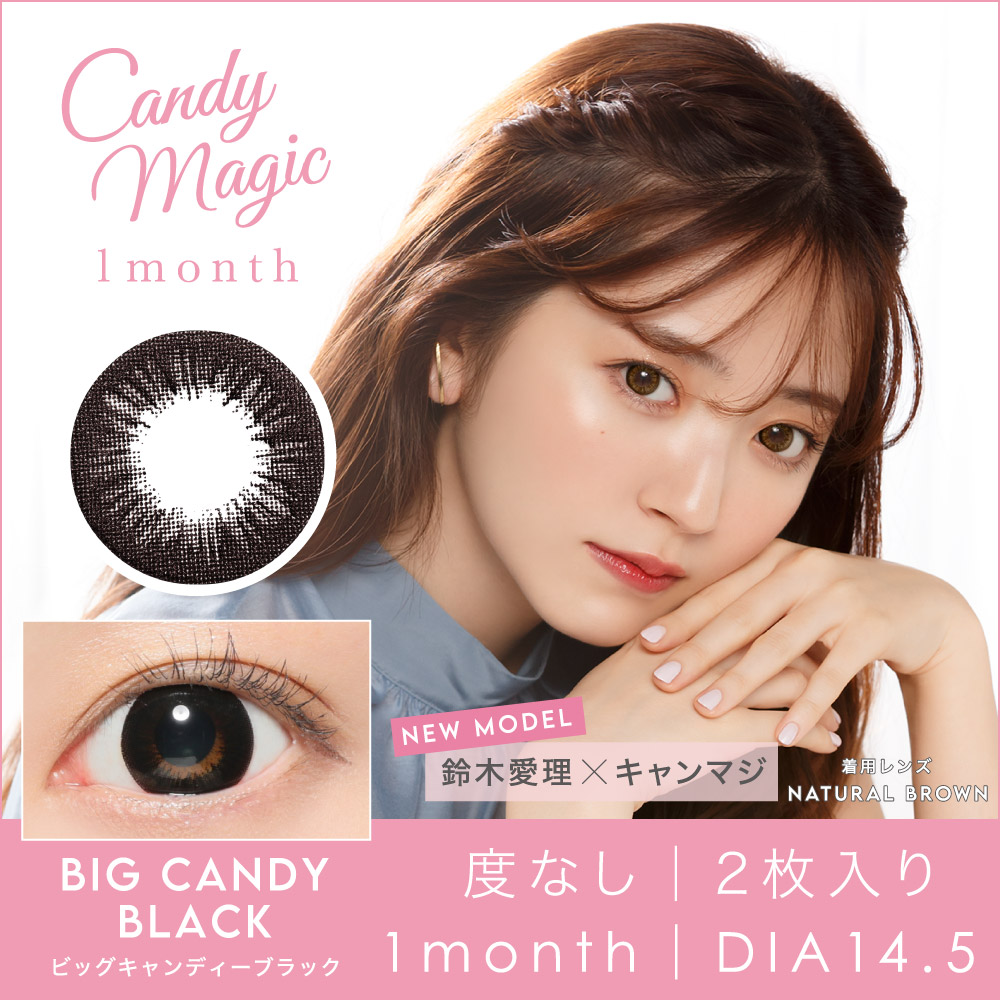 Candymagic 1month BIG CANDY BLACK 度なし