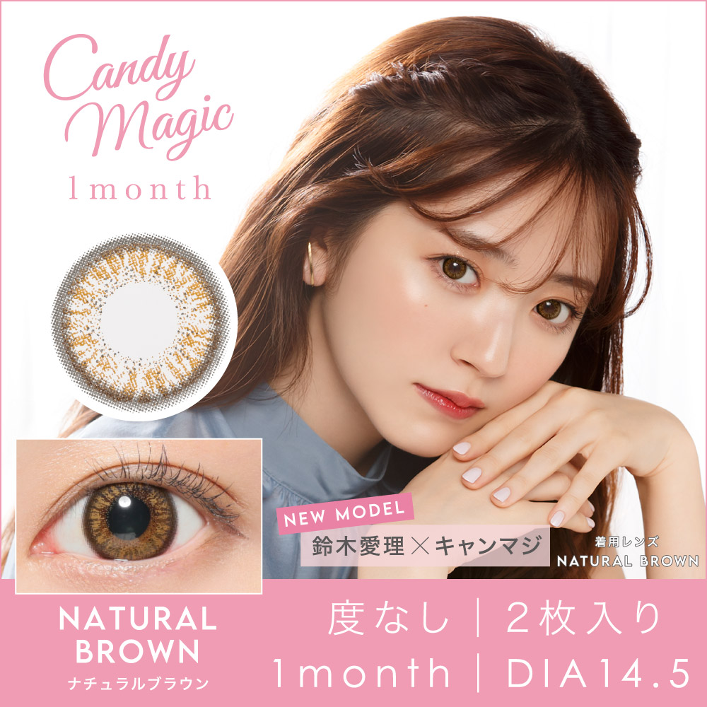 Candymagic 1month NATURAL BROWN 度なし