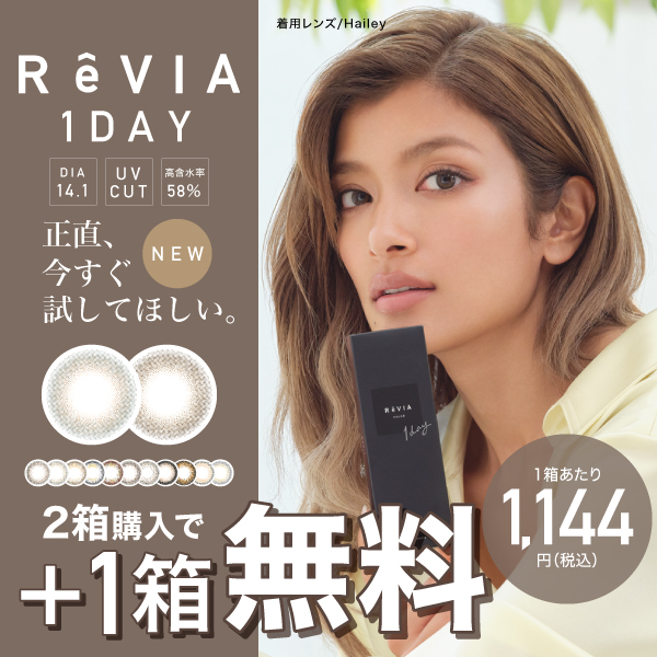 ReVIA 1day COLOR 2箱購入で1箱分無料