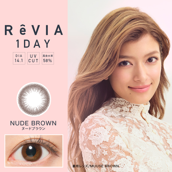 ReVIA 1day《NUDE BROWN》ヌードブラウン 度あり・なし 1箱10枚入り【ネコポス対象品】