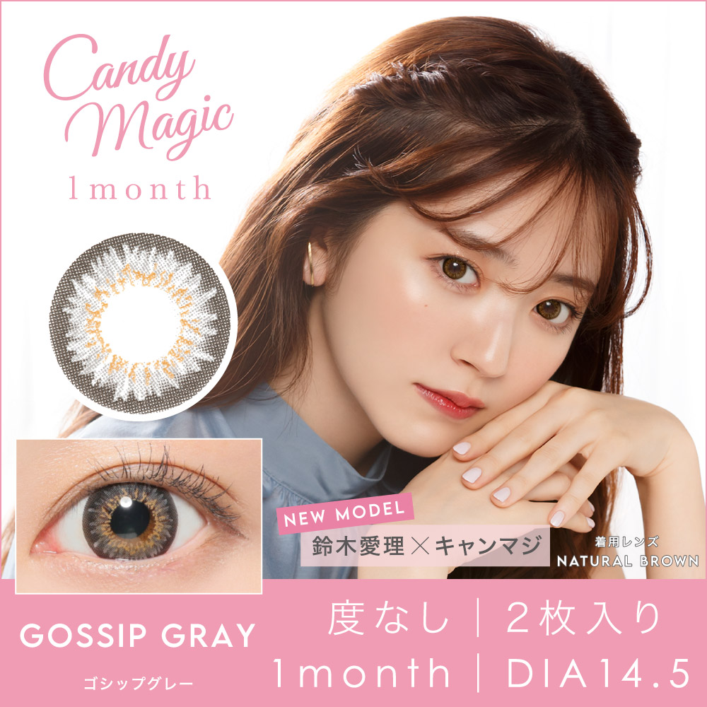 Candymagic 1month GOSSIP GRAY 度なし