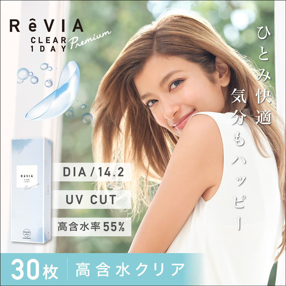 【高含水/30枚入り】ReVIA CLEAR 1day Premium<30枚入り>