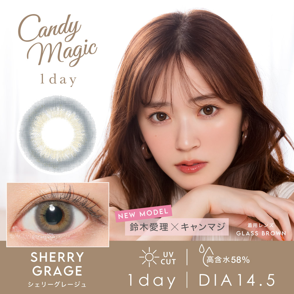 CANDY MAGIC 1day AQUA SAEKO SherryGrage(シェリーグレージュ) DIA14.5mm 高含水58% UVCUT