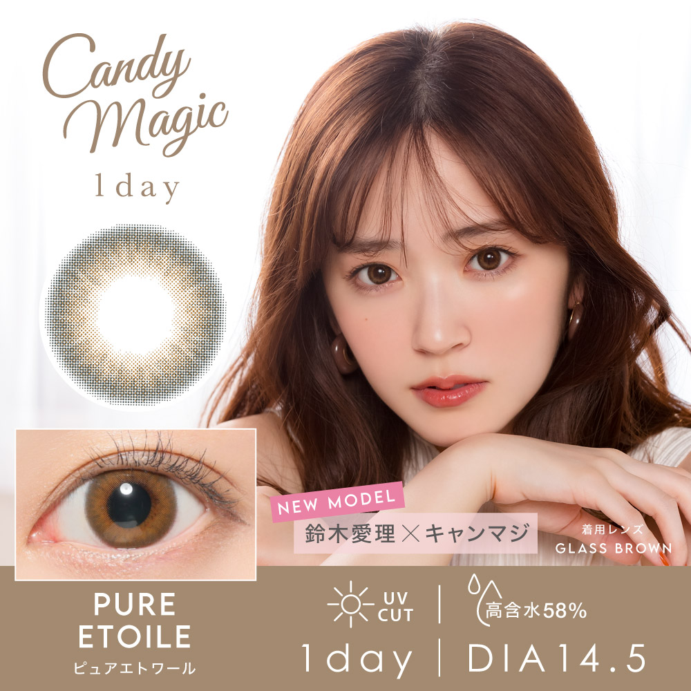CANDY MAGIC 1day AQUA SAEKO PureEtoile(ピュアエトワール) DIA14.5mm 高含水58% UVCUT