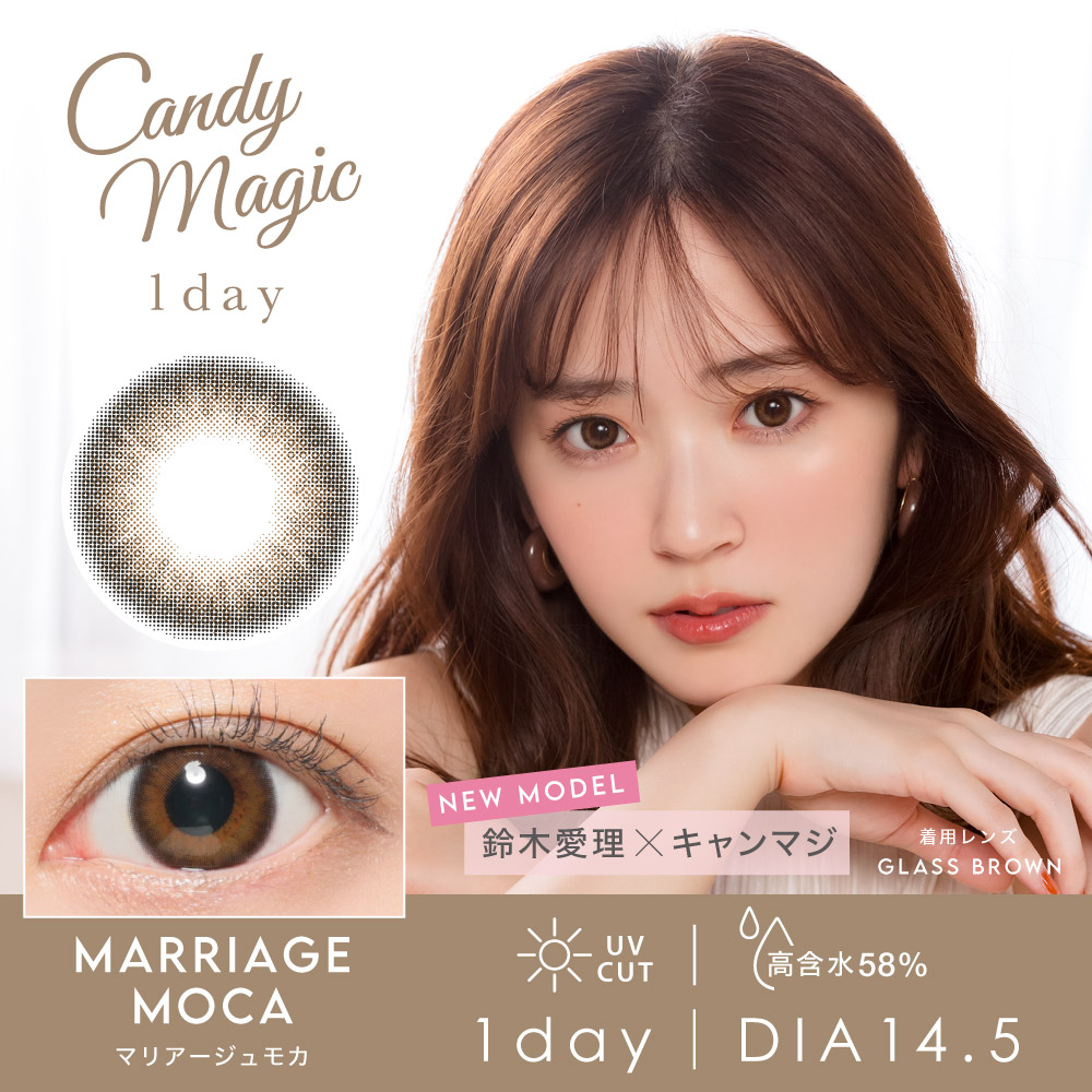 CANDY MAGIC 1day AQUA SAEKO MarriageMoca(マリアージュモカ) DIA14.5mm 高含水58% UVCUT