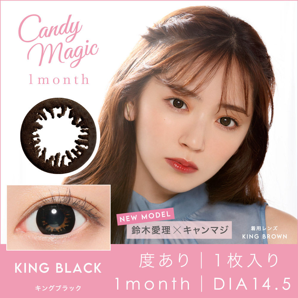 Candymagic 1month KING BLACK 度あり