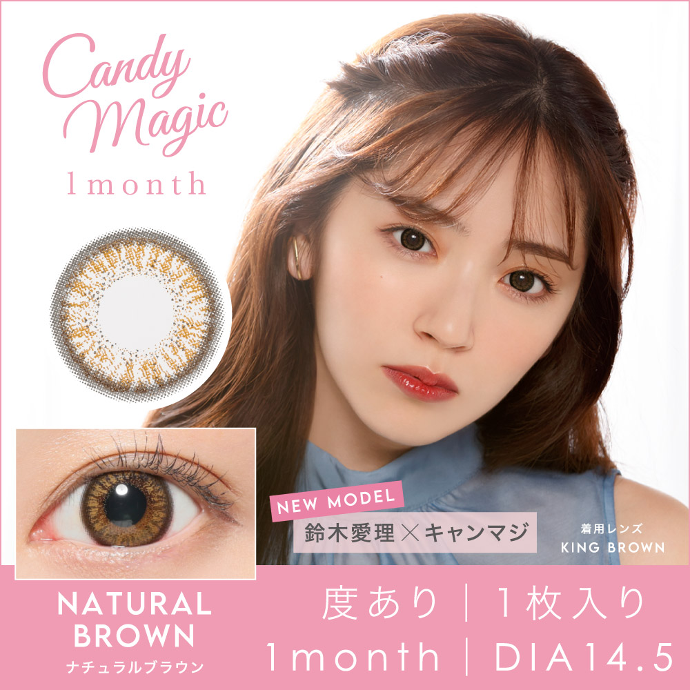 Candymagic 1month NATURAL BROWN 度あり