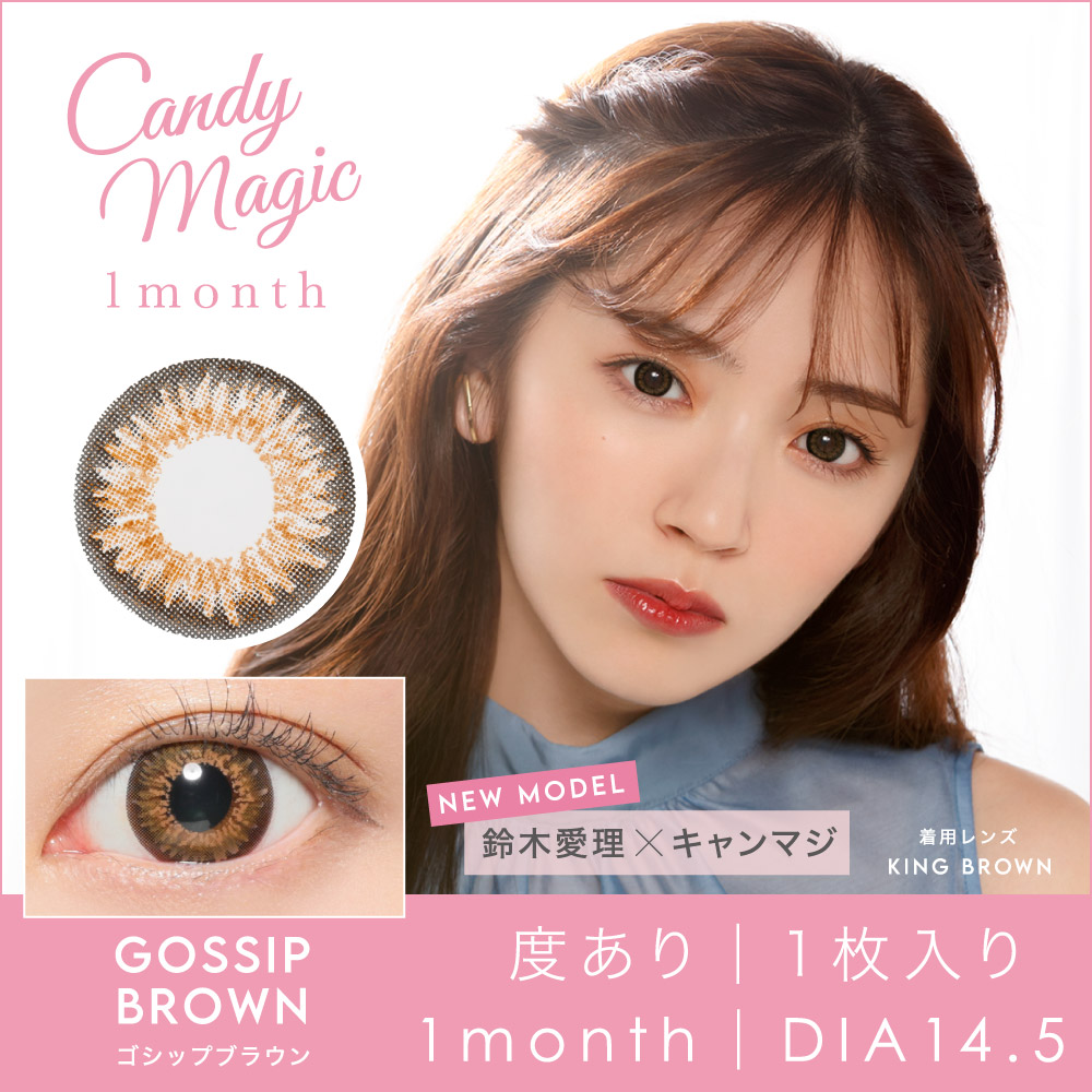 Candymagic 1month GOSSIP BROWN 度あり