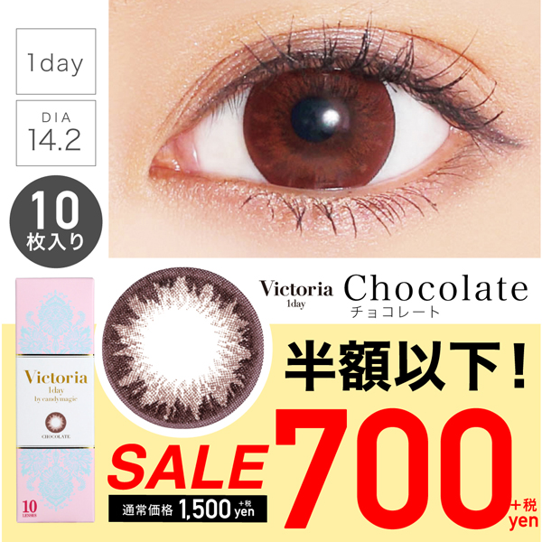 [SALE] Victoria 1day by candymagic 《CHOCOLATE》 チョコレート 度あり/度なし 1箱10枚入り