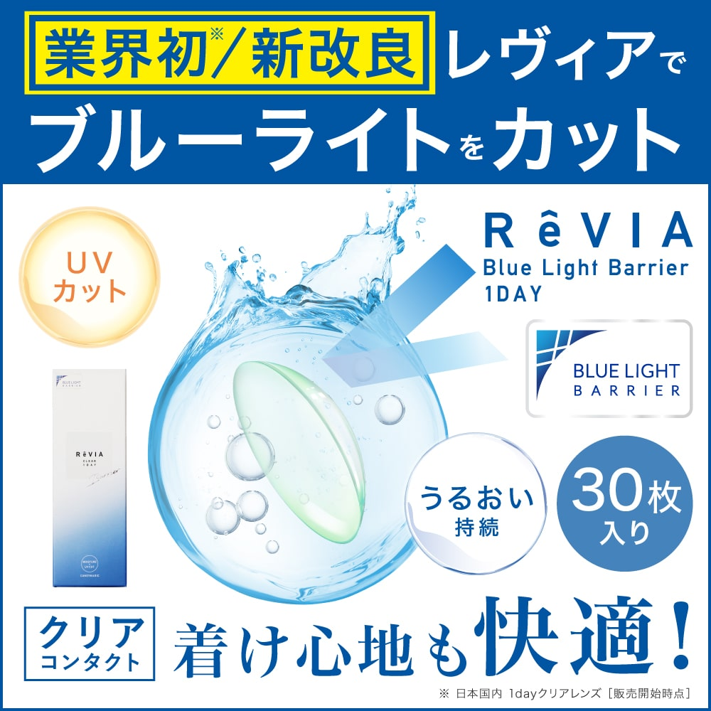 ReVIA Blue light Barrier 1day《2箱以上購入で1,000円〜最大6,000円OFFクーポン利用可》   クリアレンズ 1箱30枚入り 【ネコポス対象品】