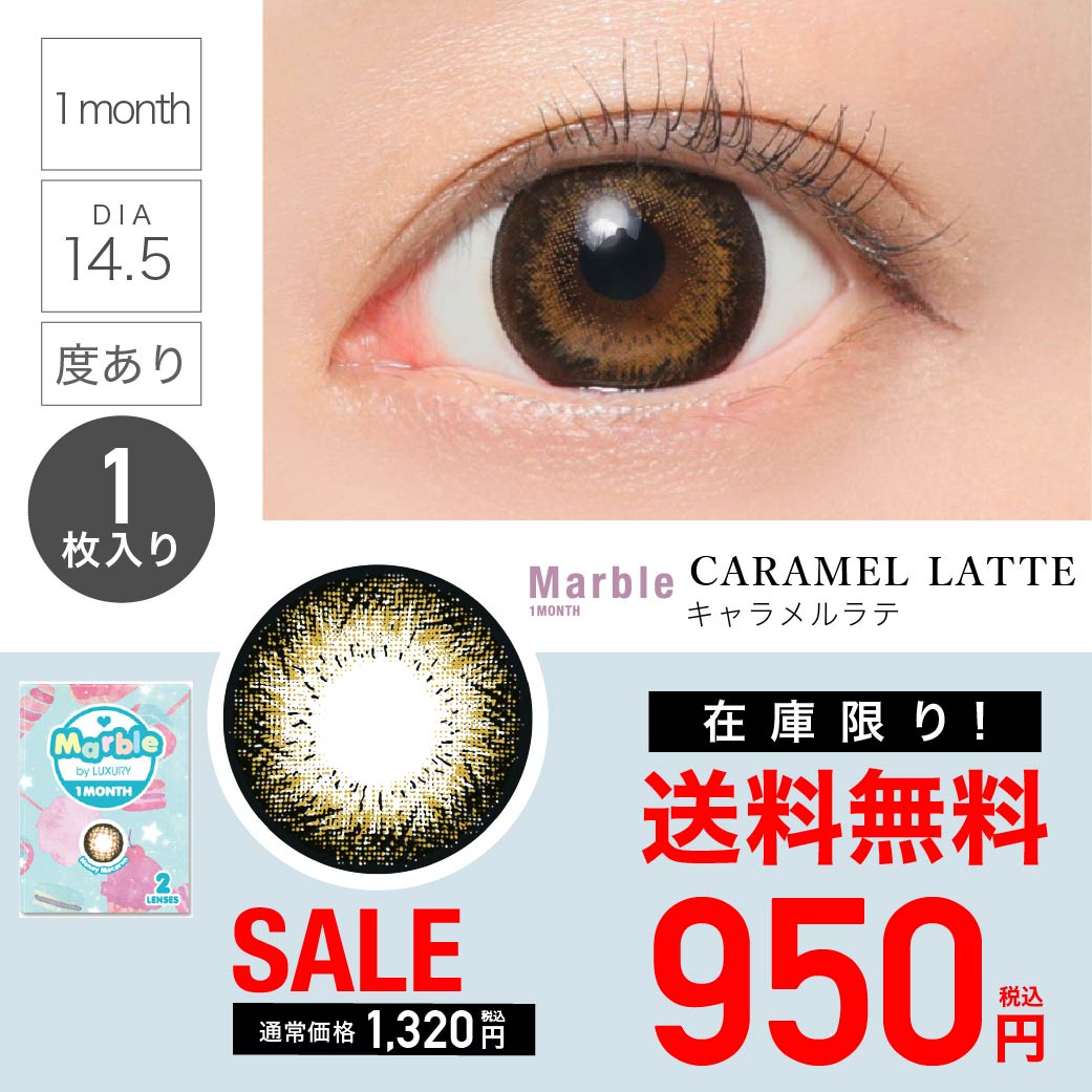 【 SALE 】 Marble by LUXURY 1month 1ヶ月 《Caramel Latte》キャラメルラテ 度あり 1 箱 1 枚入り フチあり
