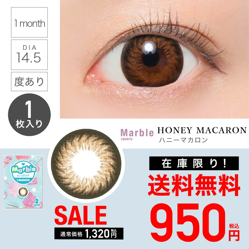 【 SALE 】 Marble by LUXURY 1month 1ヶ月 《Honey Macaron》ハニーマカロン 度あり 1箱 1枚入り フチあり