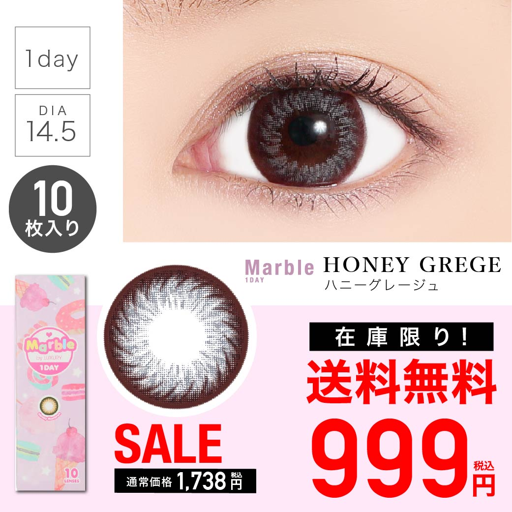 【 SALE 】 Marble by LUXURY 1day《Honey Grege》ハニーグレージュ 度あり/度なし 1 箱10 枚入り フチあり