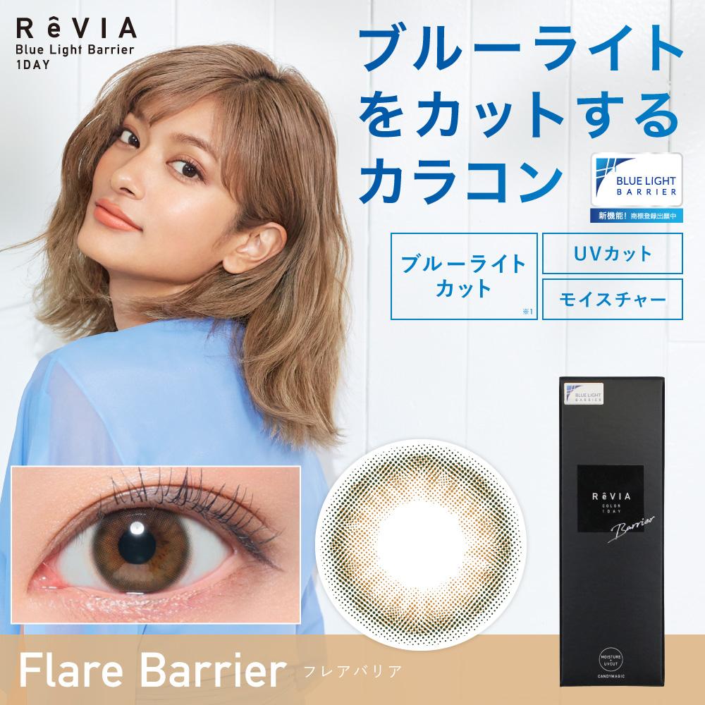 ReVIA BlueLight Barrier 1day Flare Barrier