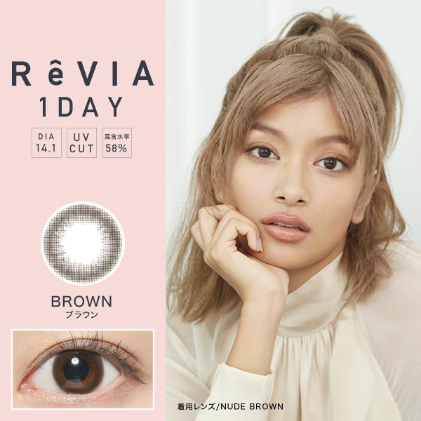 ReVIA 1day ブラウン
