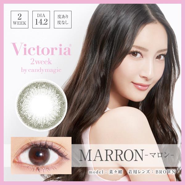 Victoria 2week マロン