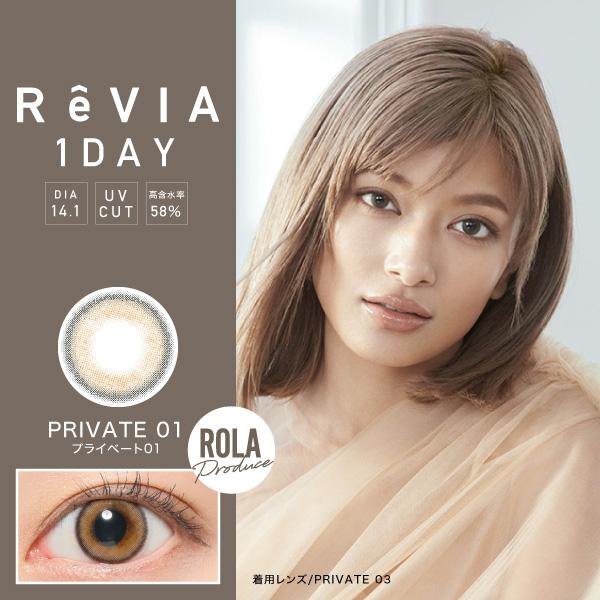ReVIA 1day プライベート01