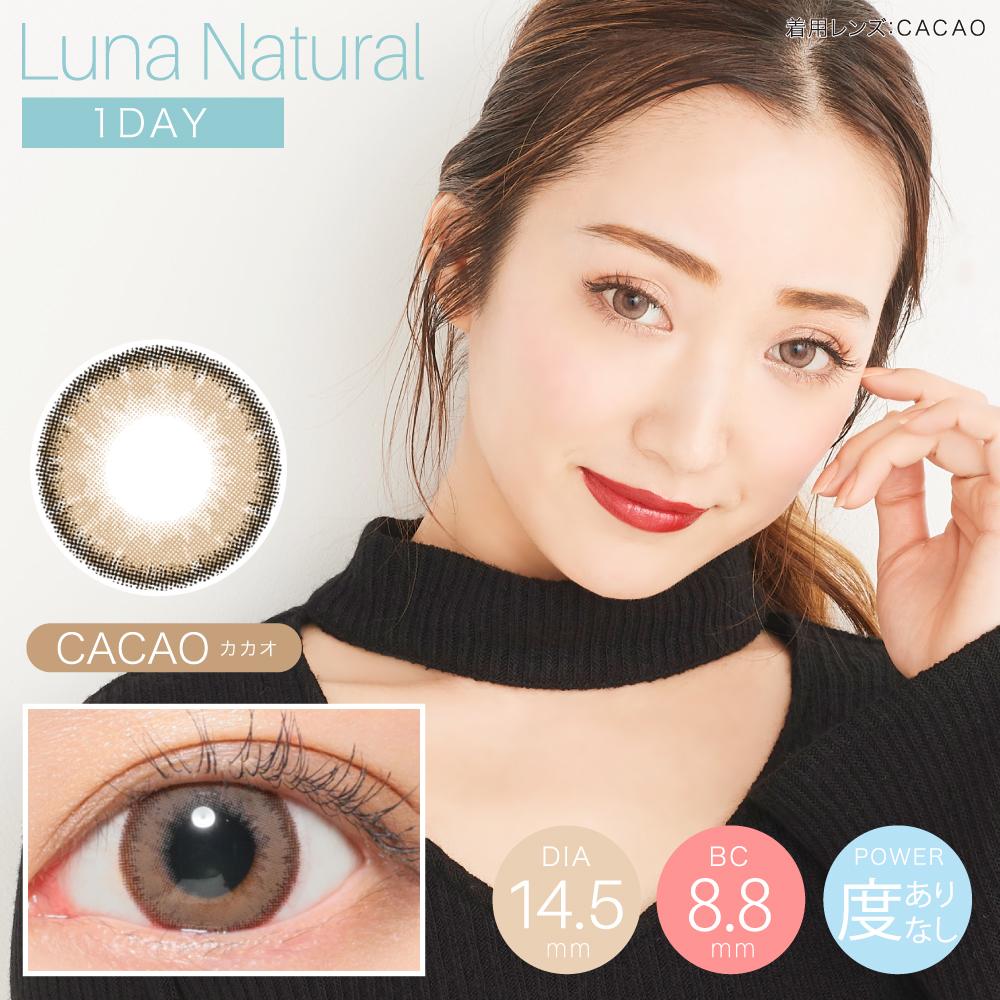 Luna Natural 1day カカオ