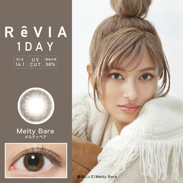 ReVIA 1day メルティベア