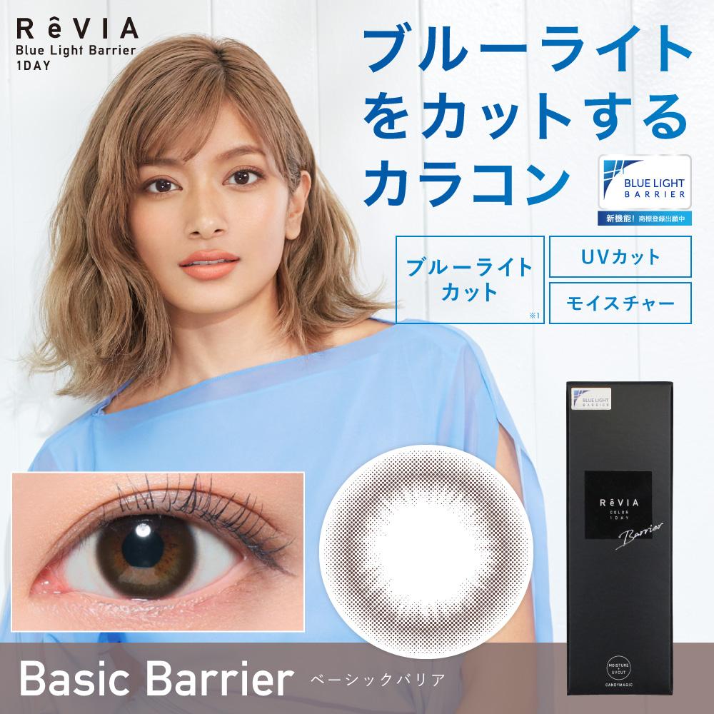ReVIA ブルーライトバリア 1day ベーシックバリア