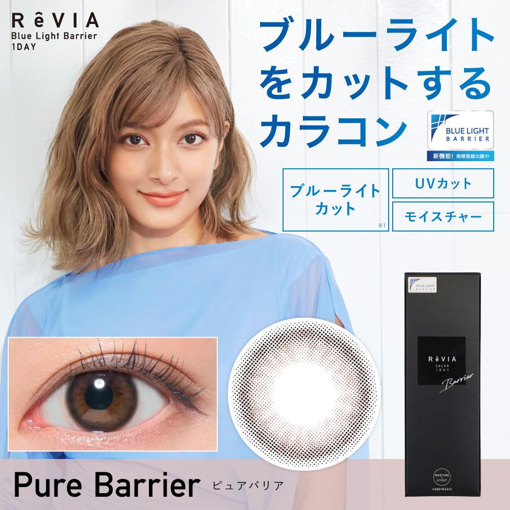 ReVIA ブルーライトバリア 1day ピュアバリア