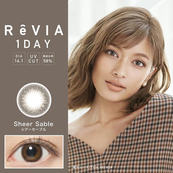 ReVIA 1day シアーセーブル