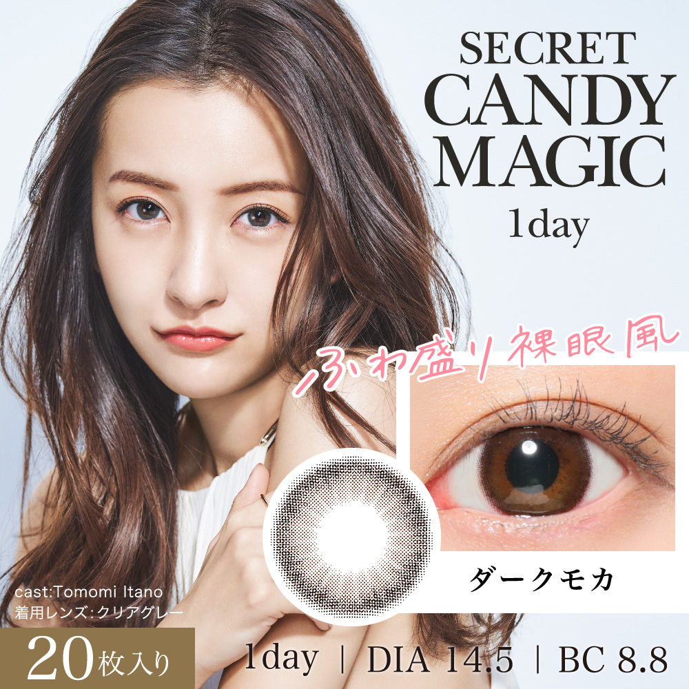 secretcandymagic 1day ダークモカ
